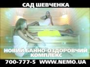 Отель Немо в Харькове